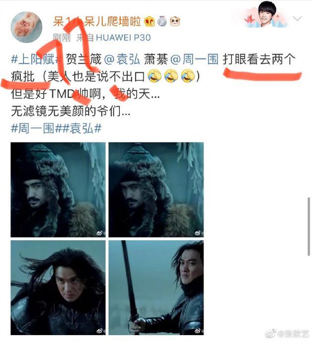 网友说袁弘周一围疯批但好帅 张歆艺:另类的赞美