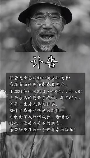 《变形计》农村爷爷尚成苍去世 王晨正悼念
