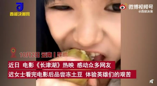 女孩看完《长津湖》尝冻土豆:很心酸 根本咬不动
