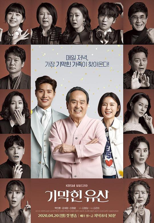 韩剧收视: 《好角色》三连跌 朴海镇新剧入榜