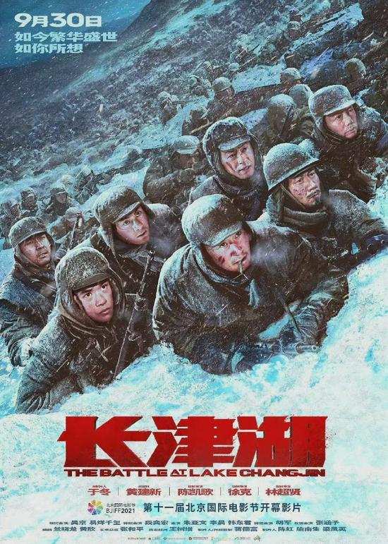 《长津湖》票房破41亿 成影史第7部破40亿影片