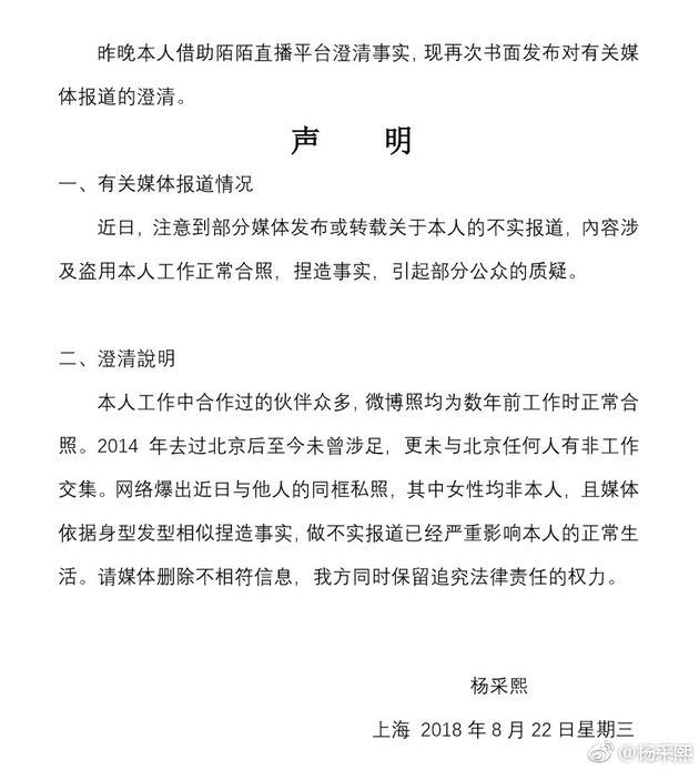 杨采熙声明辟谣