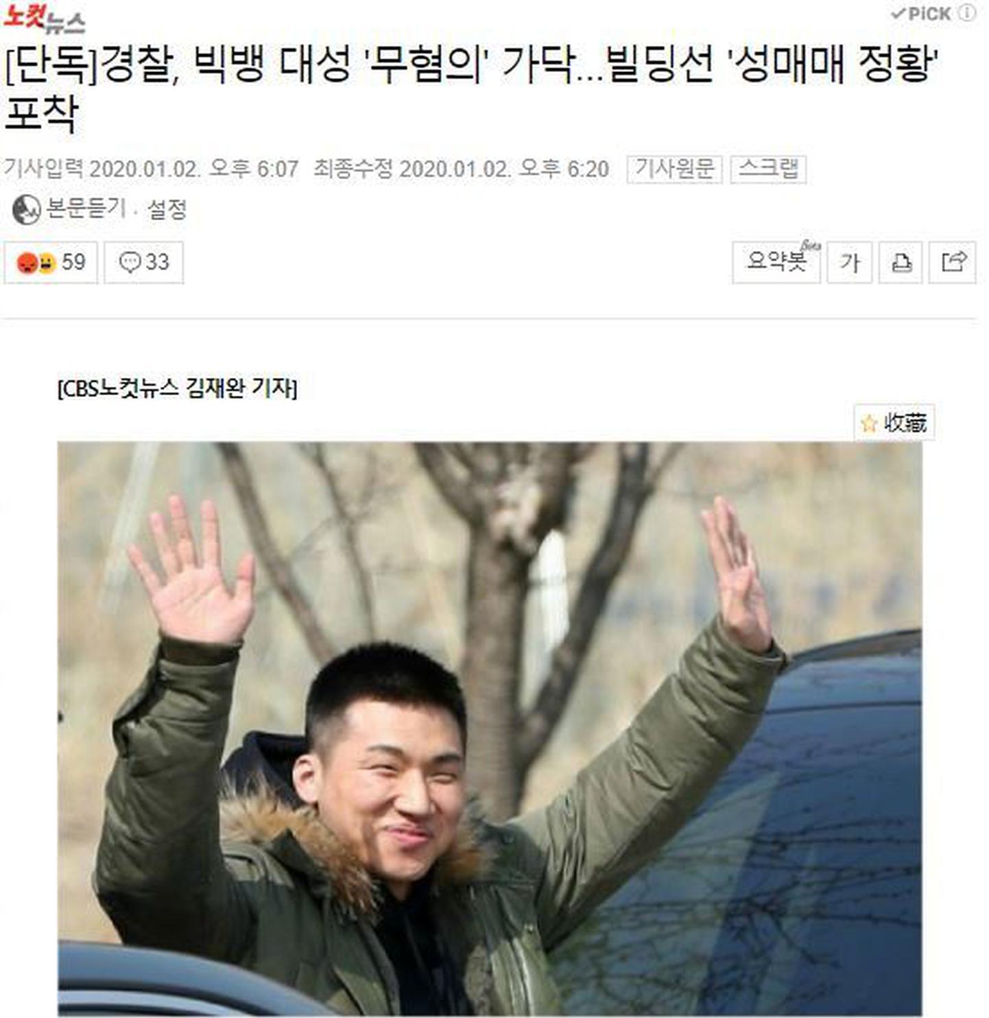 BIGBANG大声性交易相关嫌疑不成立
