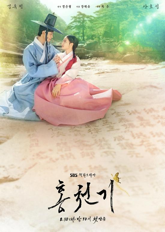 韩剧收视:《红天机》入榜 《顶楼3》回升拍第二
