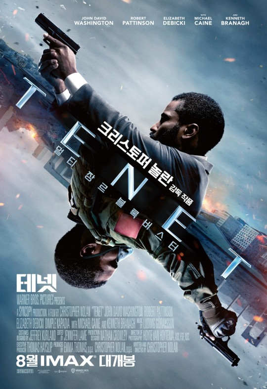 《信条》蝉联韩国票房冠军 《拯救我》排名第二