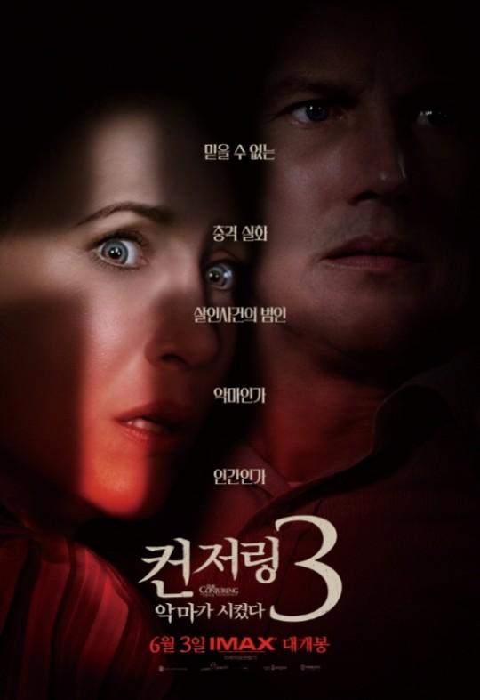 韩影票房:《招魂3》登顶 《库伊拉》无缘夺冠