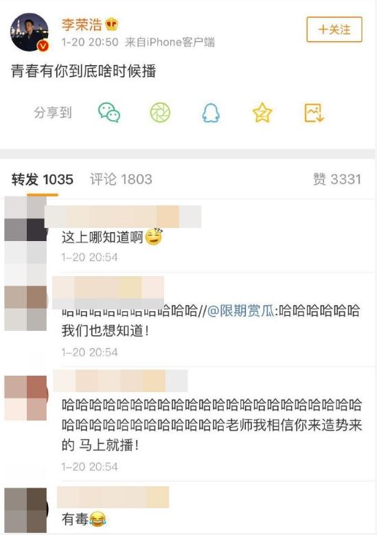 李荣浩发文询问播出日期