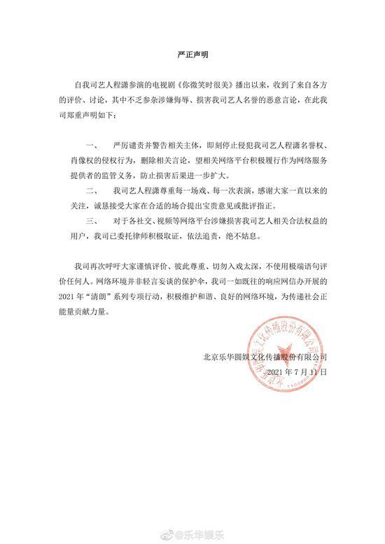 程潇粉丝群遭竞粉攻击 乐华娱乐呼吁切勿入戏太深