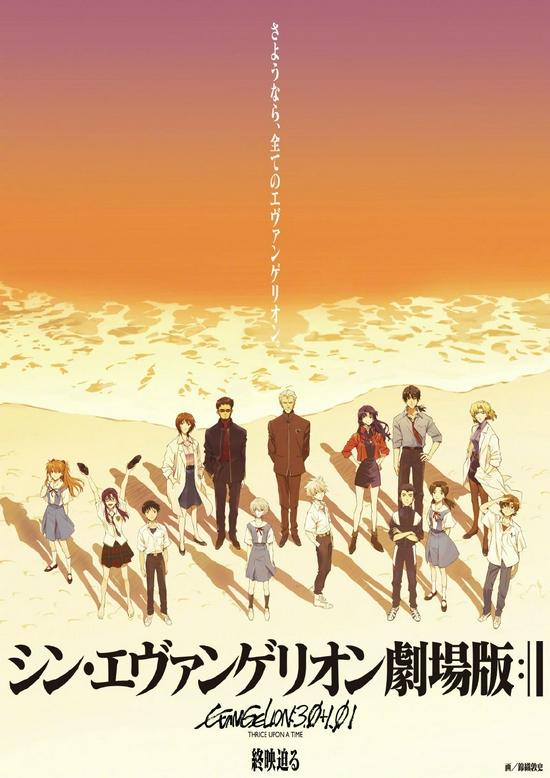 《EVA新剧场版:终》破百亿日元 本月21日下映