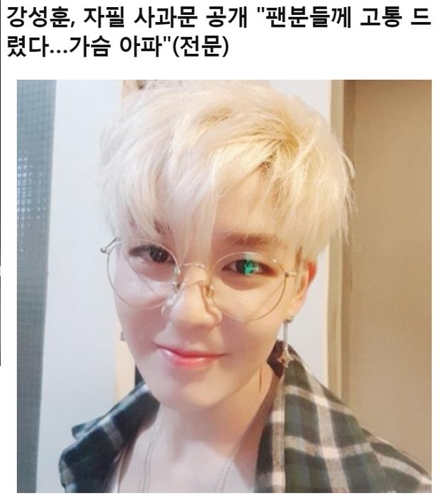 姜成勋获判无罪后公开道歉信:深深的低头谢罪