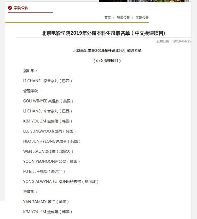 北京電影學院官網公示名單