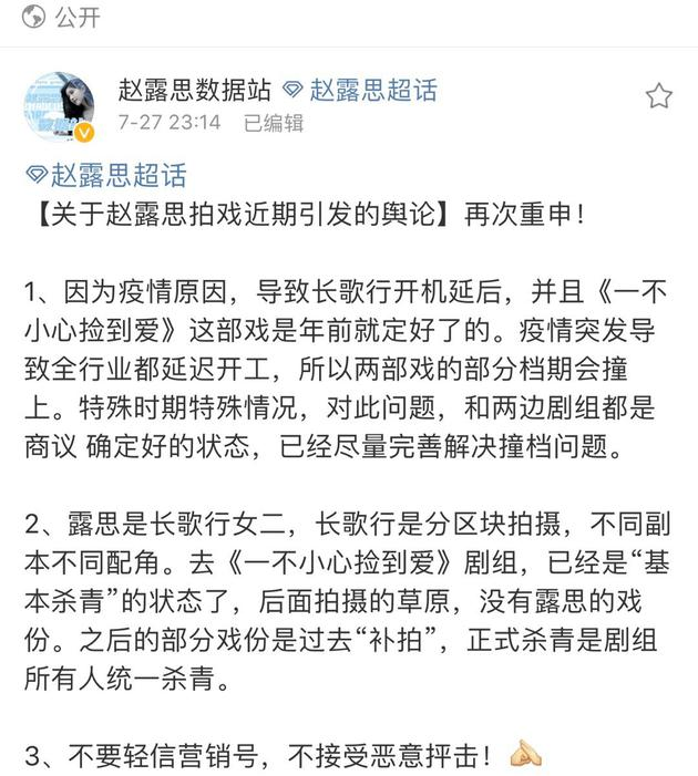 赵露思粉丝发文解释