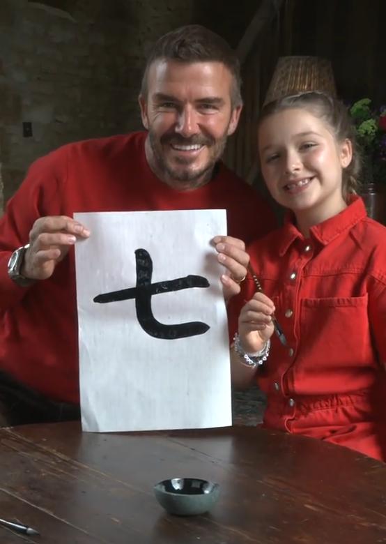 贝克汉姆与女儿写毛笔字