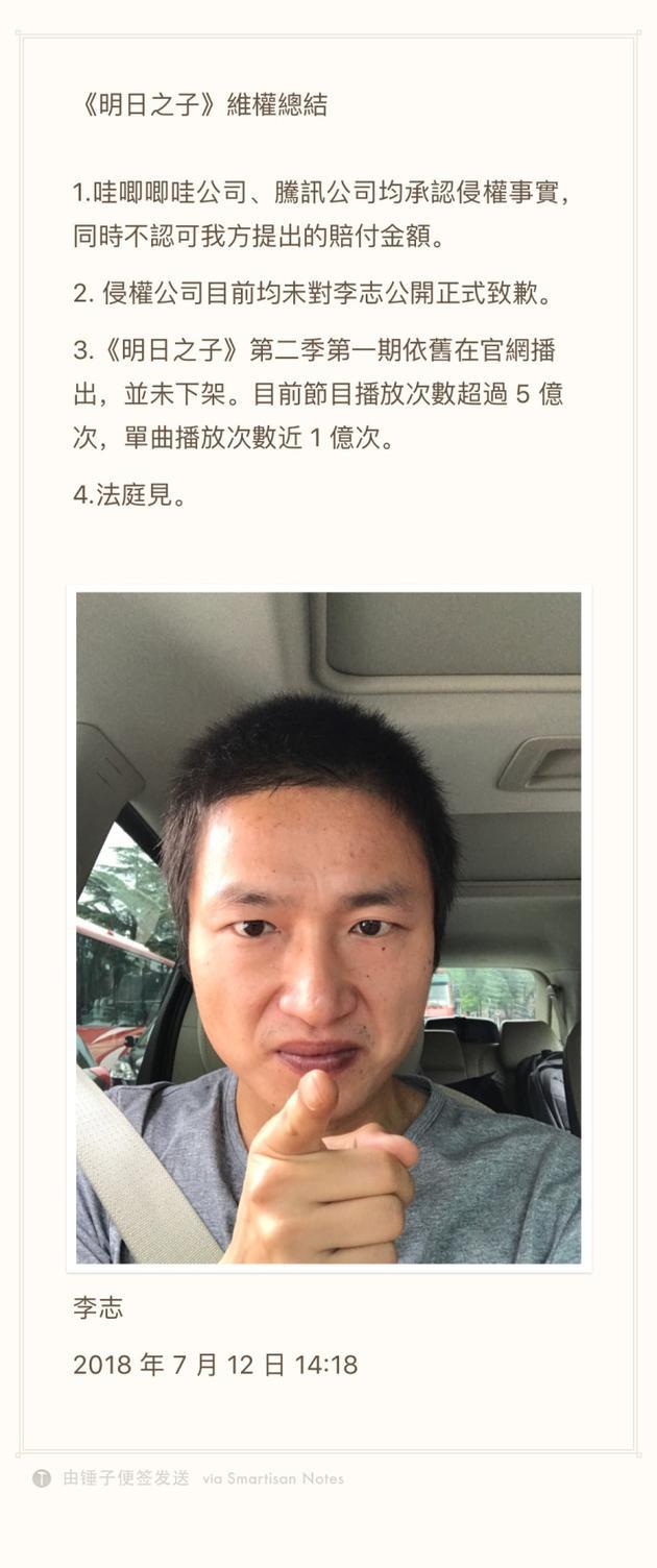 李志微博配圖