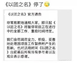 12月6日晚网传《以团之名》将被叫停