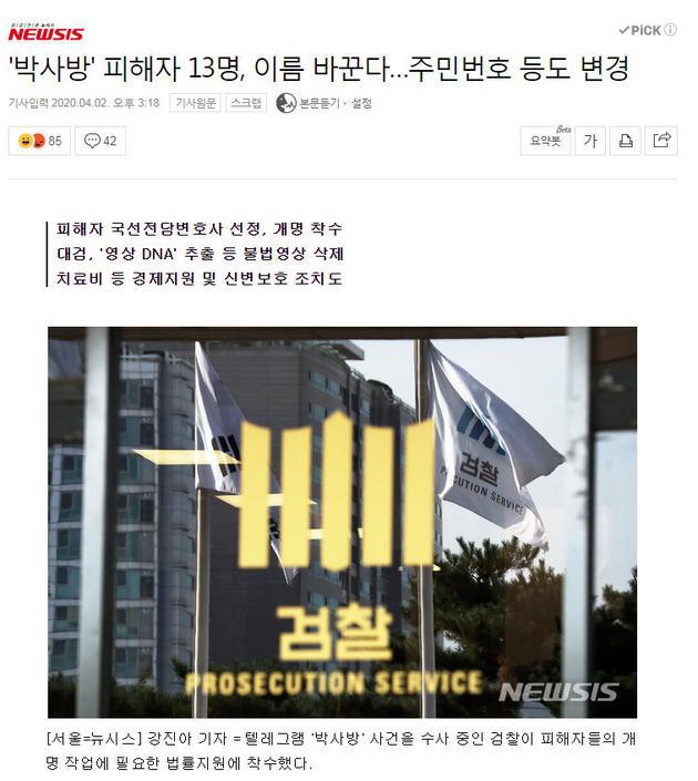 韩国N号房受害者中有13人同意改名