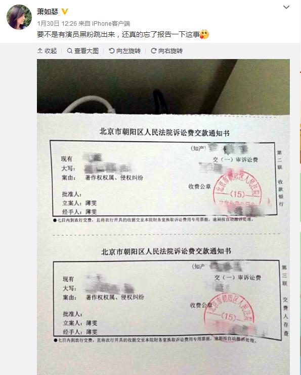 """萧如瑟诉潇湘冬儿""""楚乔""""抄袭"""