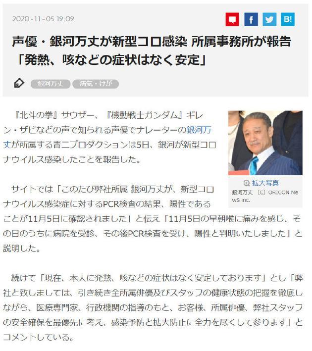 日本71岁声优演员银河万丈确诊患新冠肺炎