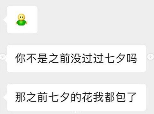 王文也晒疑似与男友聊天截图