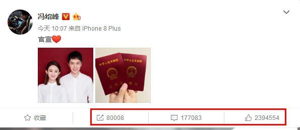 评论:赵丽颖冯绍峰婚讯引爆热搜 流量背后是什么