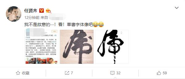 任贤齐微博