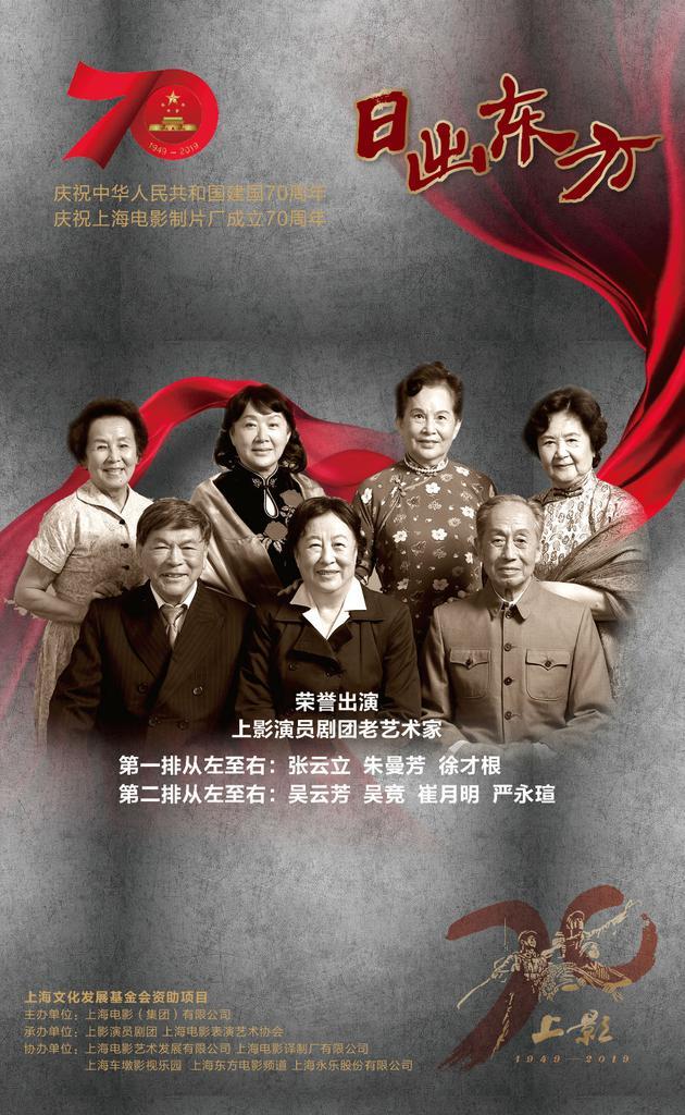 上影献礼话剧《日出东方》 讲述毛泽东与上海渊源