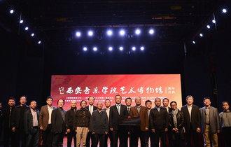 """西安音乐学院成立""""音乐考古与博物馆学研究室"""""""
