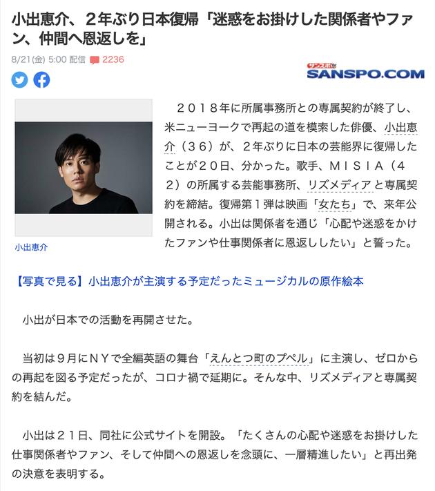 小出惠介重返日本娱乐圈 事务所曾无限期停止活动