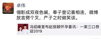 网曝卓伟朋侪圈