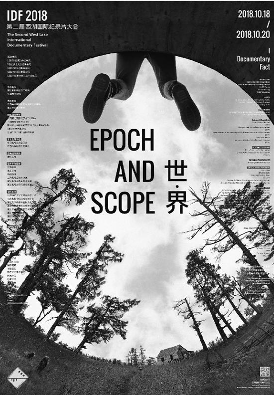 第二届西湖国际纪录片大会主题海报