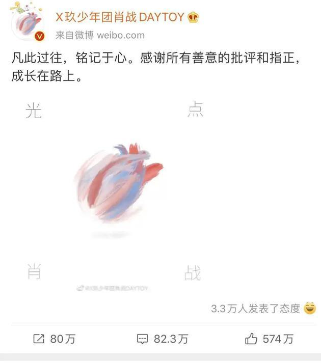 肖战微博截图