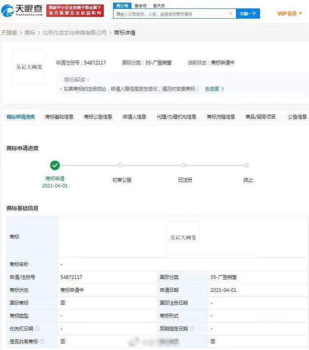 吴亦凡工作室注册大碗宽面商标 商标状态为申请中