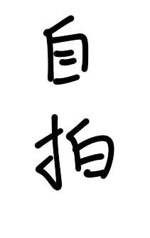 """张馨予""""硬核牌""""自拍"""