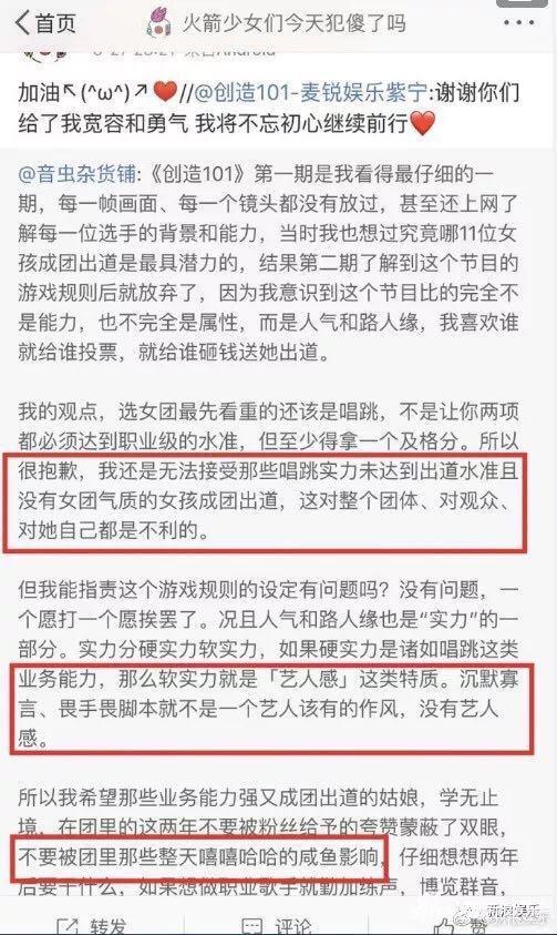 """""""杨超越紫宁""""热搜事件截图"""