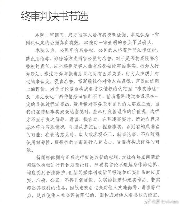 唐七告公司诽谤其抄袭胜诉 cue大风刮过正视问题