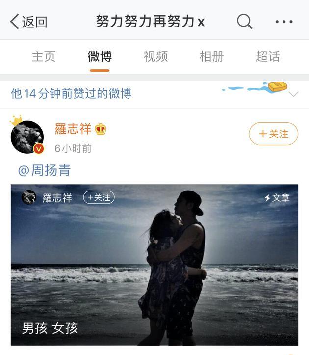 张艺兴点赞罗志祥
