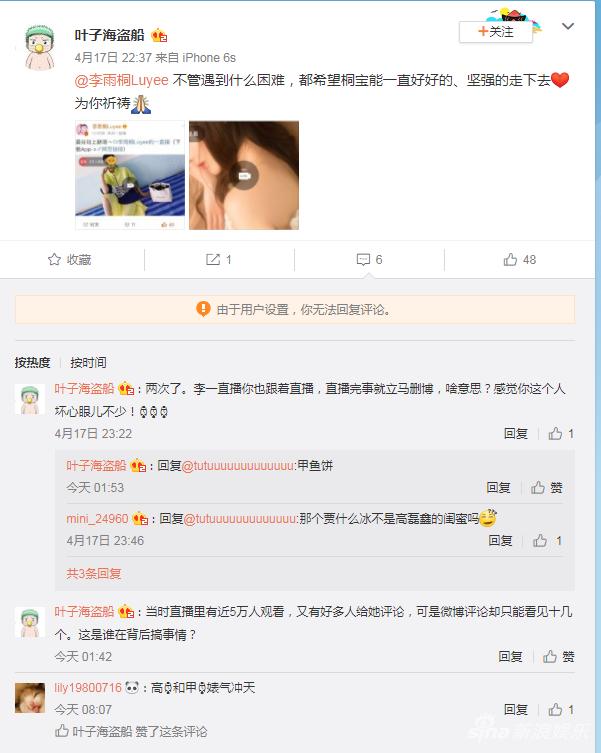 李雨桐点赞粉丝微博疑遭针对