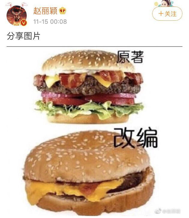 """赵丽颖一图引热议 国产剧为何屡遭""""魔改""""争议?"""