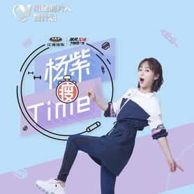 楊紫#瘦time#