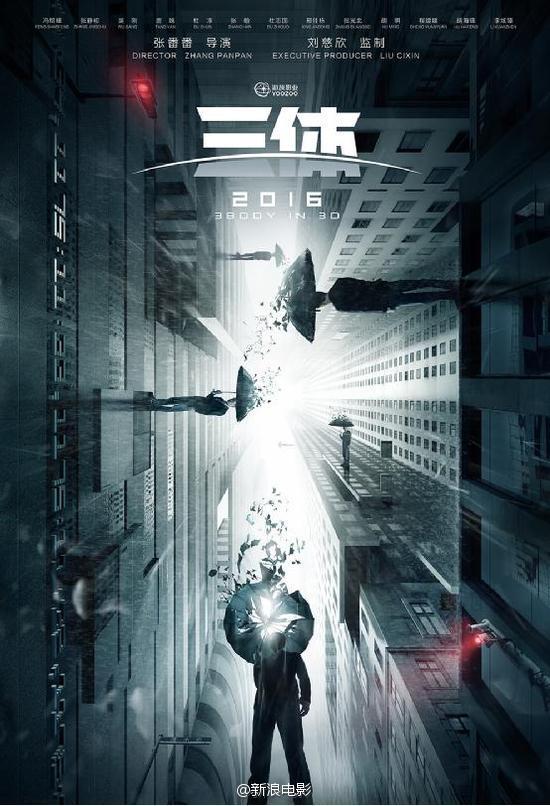 之前宣布拍成电影的《三体》已被无限期推迟