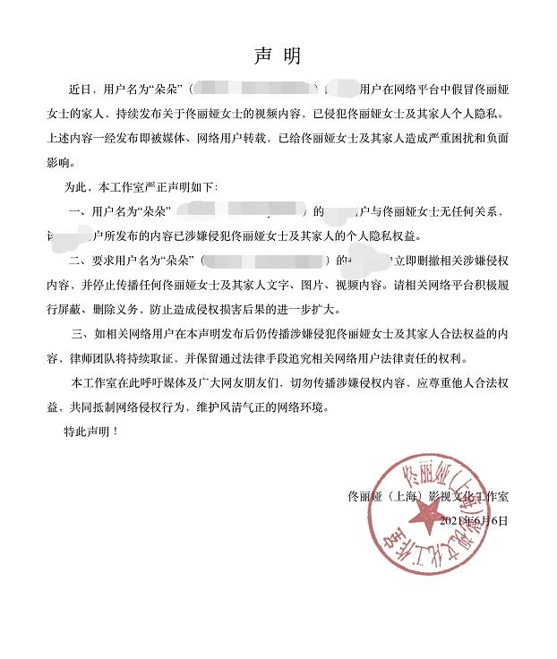 佟丽娅方追责冒充家属者:侵犯隐私权 律师已取证