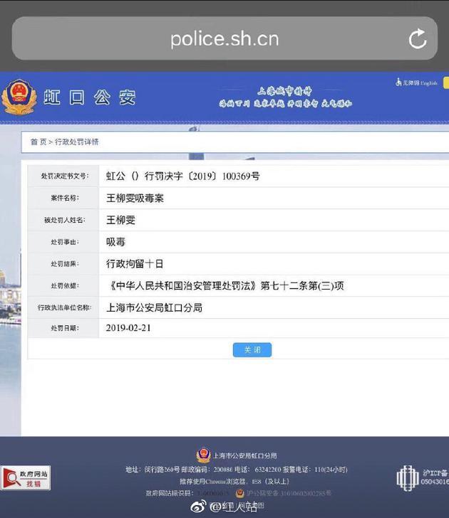 上海虹口公安网站的官方公告栏
