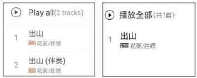 花粥团队已主动将有争议的《出山》伴奏下架(右图),原歌曲仍保留在线