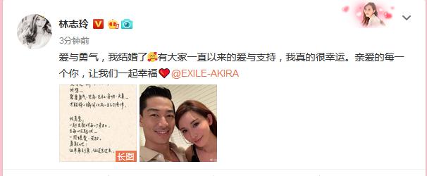 林志玲19年6月驚爆結婚