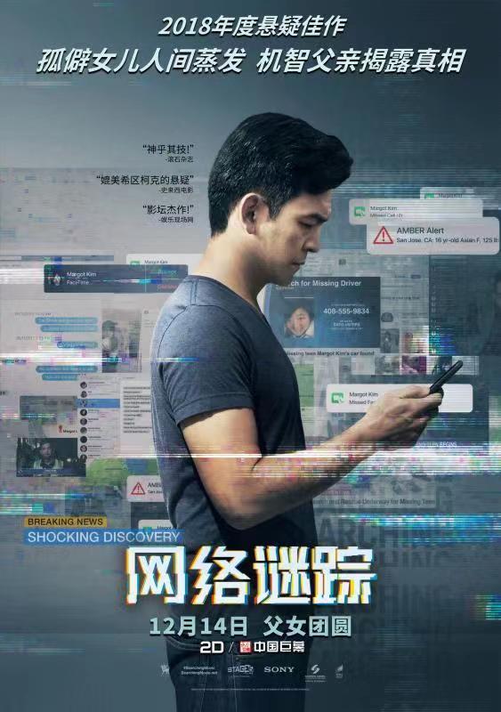 《网络谜踪》定档海报。片方挑供