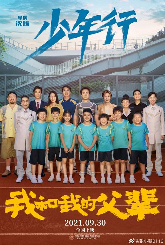 张小斐特别出演沈腾新片《少年行》