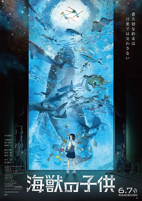 电影《海兽之子》海报