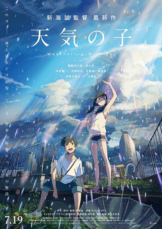 日本票房:《天气之子》夺冠 《鬼娃还魂》排第六