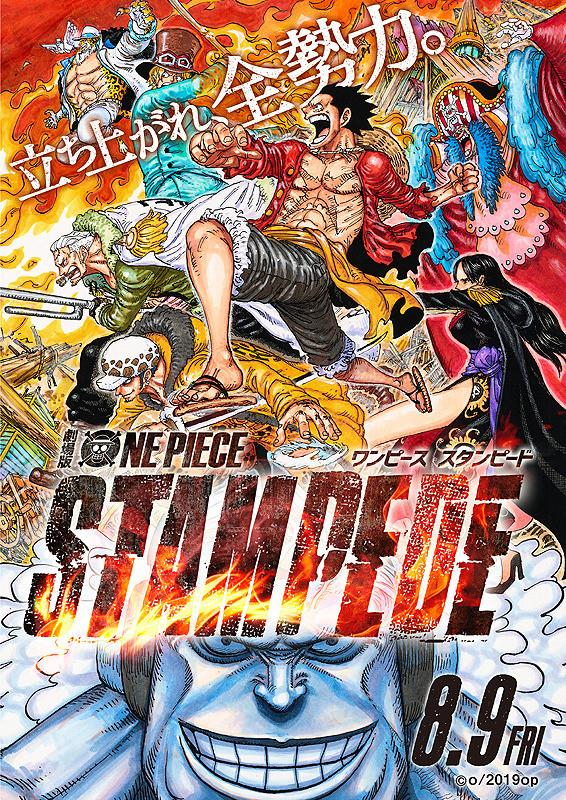 日本票房:《海贼王》夺冠 《天气之子》票房喜人