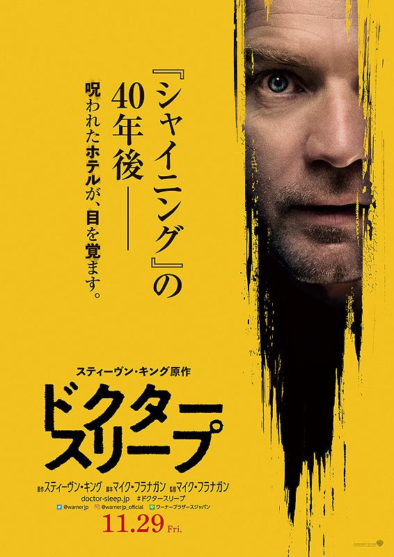 电影《睡梦医生》海报